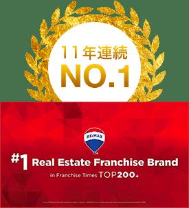 11年連続 No.1
